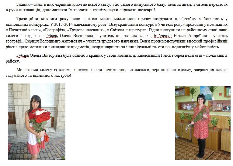 http://karl-gymnasium.at.ua/class_visti/1335655666.jpg