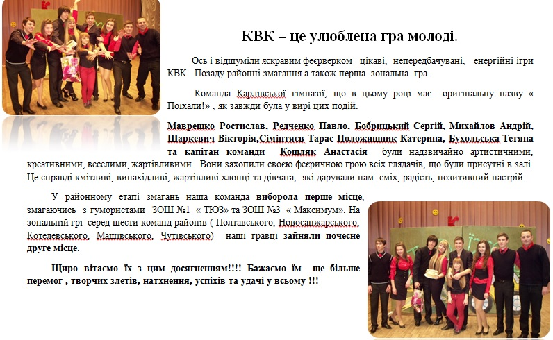 http://karl-gymnasium.at.ua/class_visti/5555598.jpg