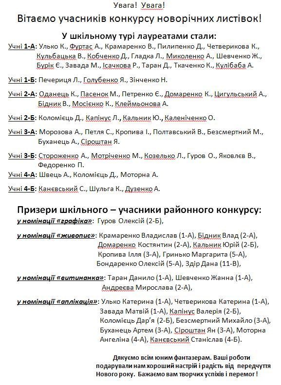 http://karl-gymnasium.at.ua/class_visti/66666888999.jpg