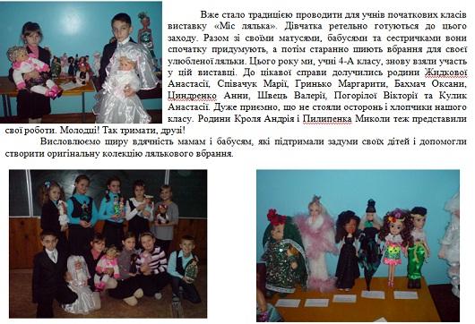 http://karl-gymnasium.at.ua/class_visti/98765432jo10987.jpg